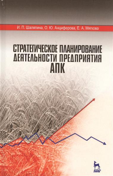 Стратегическое планирование деятельности предприятия АПК
