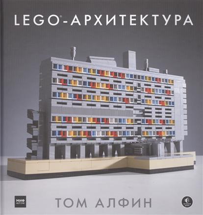 Алфин Т. LEGO-архитектура том алфин лего архитектура isbn 978 5 00100 307 6