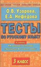 Тесты по рус. языку 3 кл