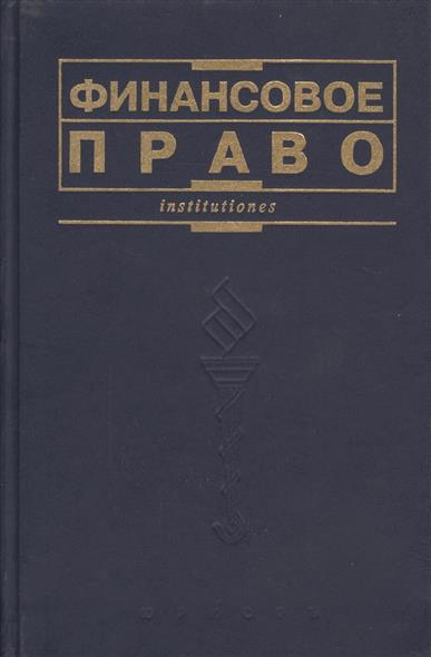 Финансовое право Химичева+3 изд