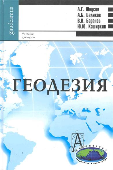 Юнусов А., Беликов А., Баранов В., Каширкин Ю. Геодезия о ф кузнецов спутниковая геодезия