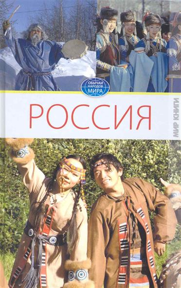 Россия Т.2