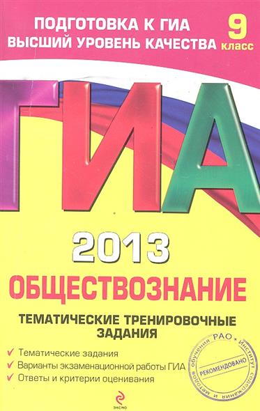 ГИА 2013. Обществознание. 9 класс. Тематические тренировочные задания