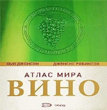 Вино Атлас мира