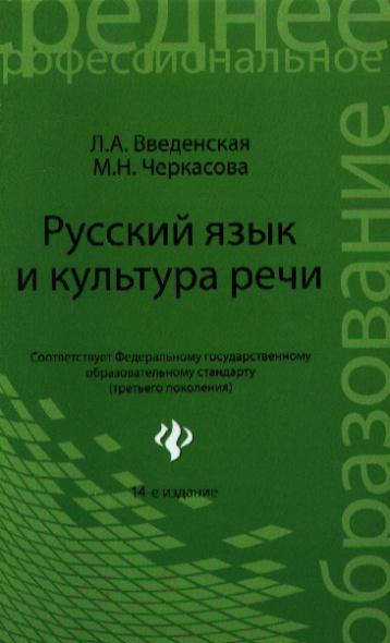 все цены на Введенская Л., Черкасова М. Русский язык и культура речи