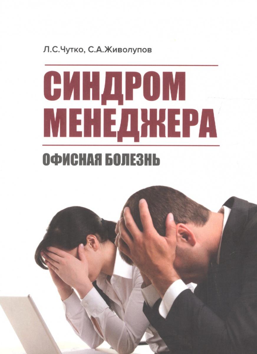 Синдром менеджера (офисная болезнь)