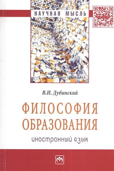 Философия образования. Иностранный язык. Монография