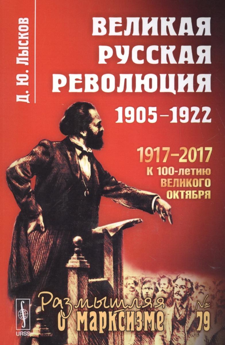 цена Лысков Д. Великая русская революция: 1905-1922. Изд. 3-е ISBN: 9785971050957