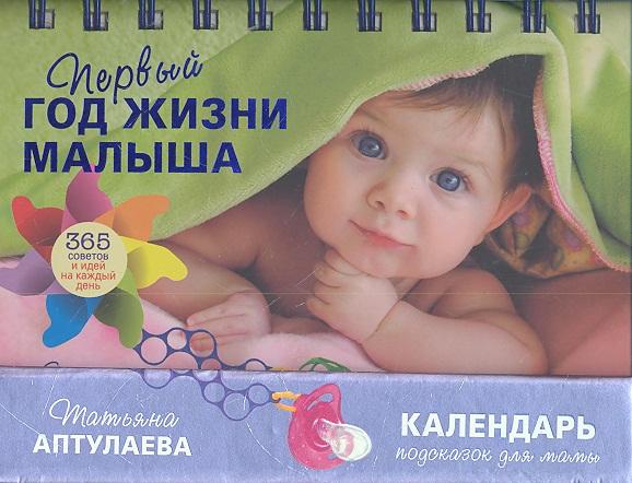 Аптулаева Т. Первый год жизни малыша. 365 советов и идей на каждый день каждый год урожайный