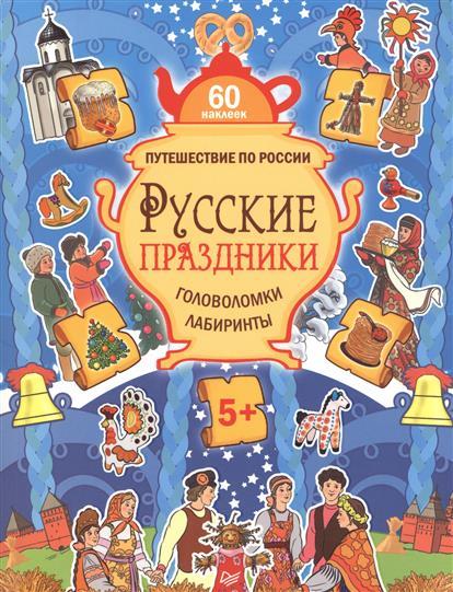 Костюченко М. Русские праздники. Головоломки, лабиринты + 60 многоразовых наклеек