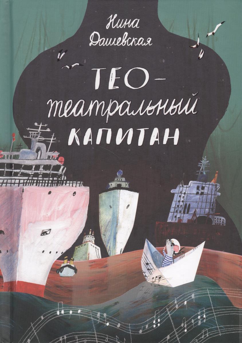 Дашевская Н. Тео - театральный капитан тео джемпер