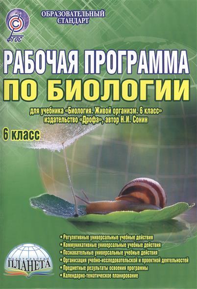 Рабочая программа по биологии. 6 класс. Учебник