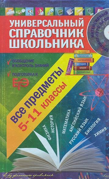 Универсальный справочник школьника. Все предметы. 5-11 классы