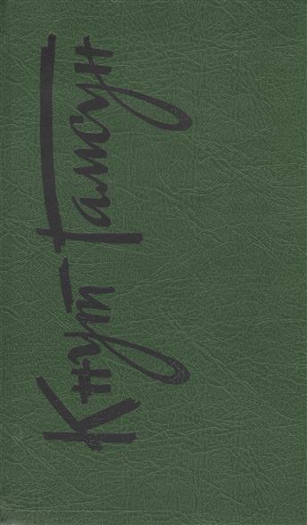 Кнут Гамсун. Собрание сочинений в шести томах. Том пятый. Последняя глава. Круг замкнулся. Романы