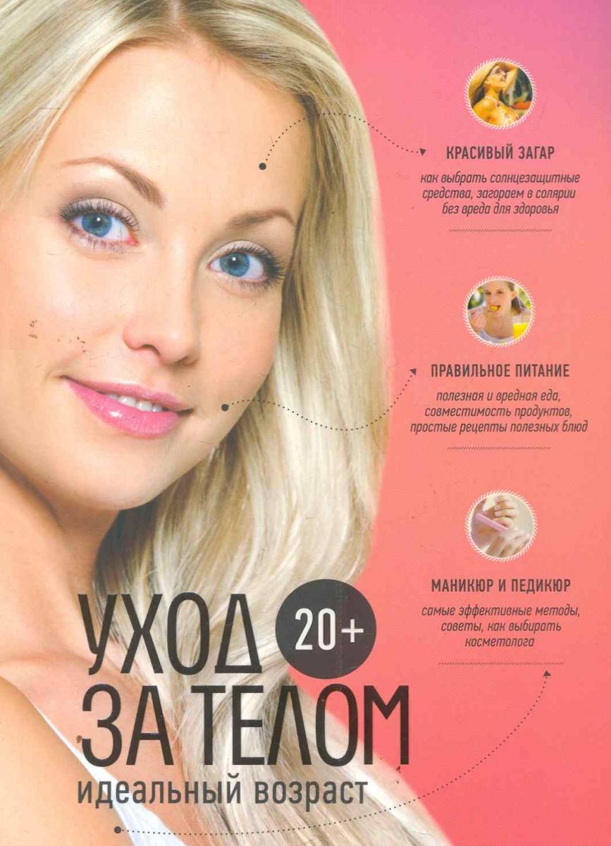 20+ Уход за телом ISBN: 9785699492466