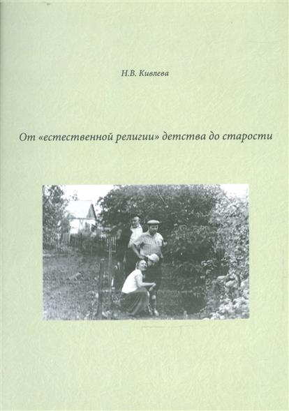 Кивлева Н. От естественной религии детства до старости. Сборник литературных набросков цена