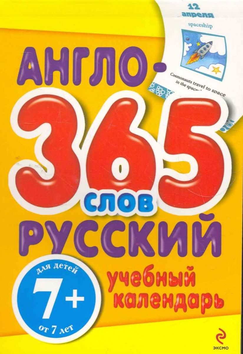 Англо-русский учебный календарь 365 слов
