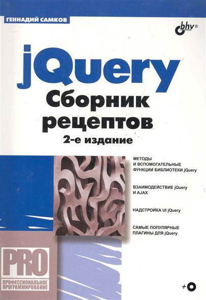 jQuery Сборник рецептов