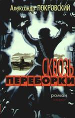 Покровский А. Сквозь переборки падение сквозь ветер