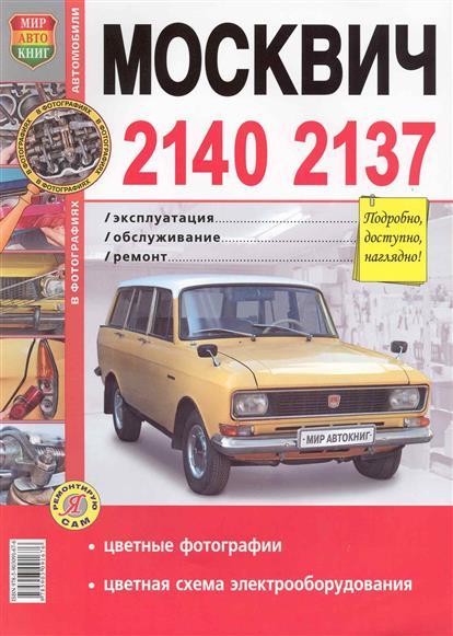 Москвич-2140, -2137