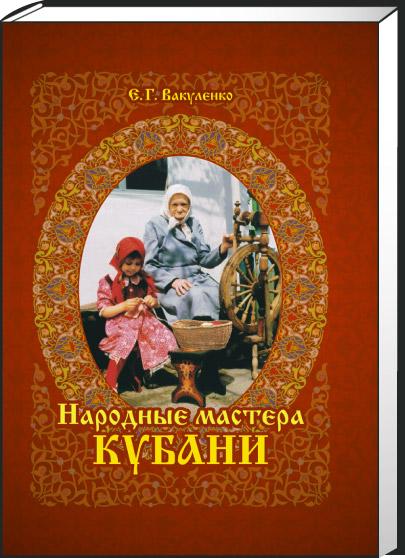 Народные мастера Кубани