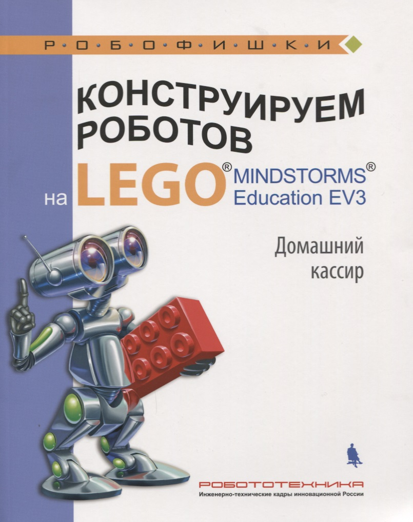 Тарапата В. Конструируем роботов на LEGO MINDSTORMS Education EV3. Домашний кассир тарапата в конструируем роботов на lego® mindstorms® education ev3 секрет ткацкого станка isbn 9785906828941