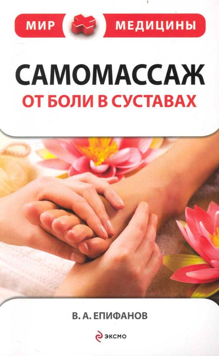 Епифанов В. Самомассаж От боли в суставах корси э самомассаж