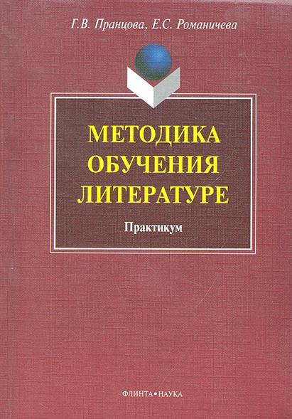 Методика обучения литературе Практикум