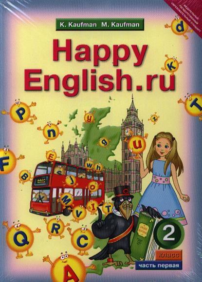 Английский язык. Счастливый английский.ру/Happy English.ru. Учебник для 2 класса общеобразовательных учреждений. Часть 1, 2 (комплект из 2 книг)