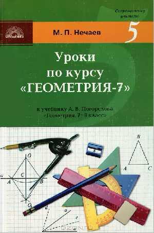Уроки по курсу Геометрия 7