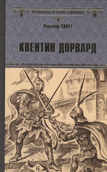 Скотт В. Квентин Дорвард