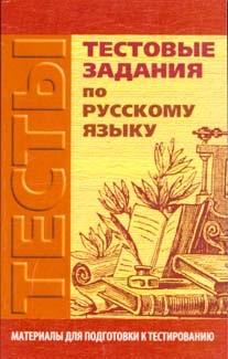 Тестовые задания по русскому языку