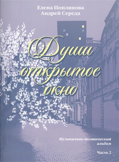 Души открытое окно Музыкально-поэтический альбом Часть 2 Для голоса в сопровождении фортепиано