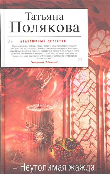 Полякова Т. Неутолимая жажда полякова т закон семи
