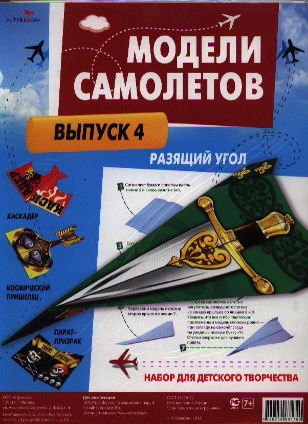 Модели самолетов. Выпуск 4. Набор для детского творчества (упаковка) наборы для поделок fancy creative набор дл творчества модели самолетов