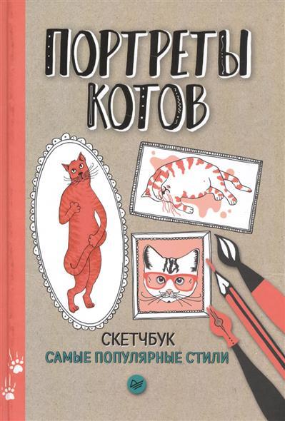Фишер Т. (ред.) Портреты котов. Самые популярные стили. Скетчбук