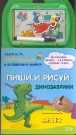 Пиши и рисуй Динозаврики