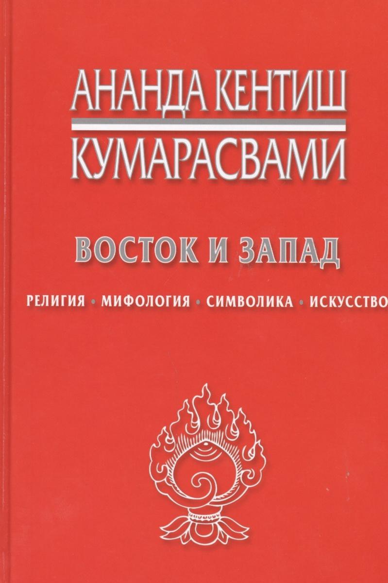 Кумарасвами А. Восток и Запад. Религия, мифология, символика, искусство