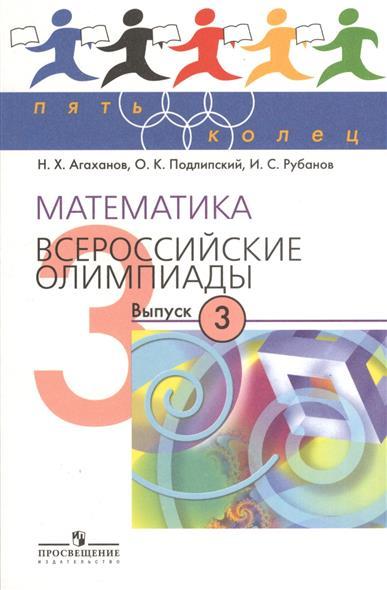 Математика. Всероссийские олимпиады. Выпуск 3