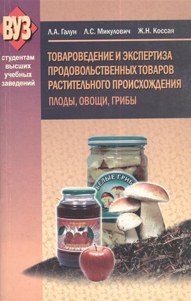 Галун Л.: Товароведение и экспертиза продовольственных товаров растительного происхождения. Плоды, овощи, грибы. Учебное пособие