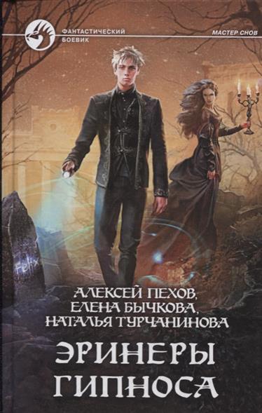 Пехов А., Бычкова Е., Турчанинова Н. Эринеры Гипноса ISBN: 9785992225044