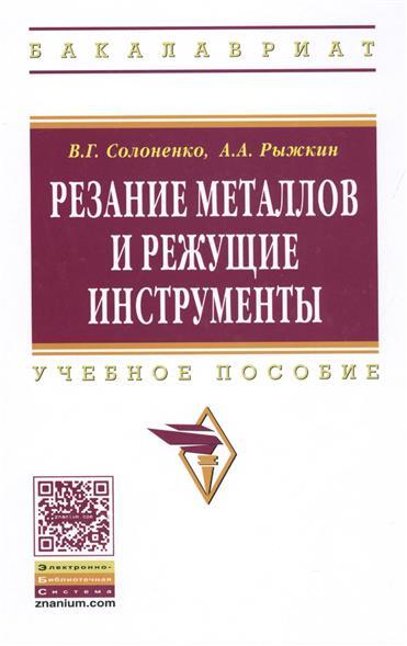 цены Солоненко В., Рыжкин А. Резание металлов и режущие инструменты. Учебное пособие