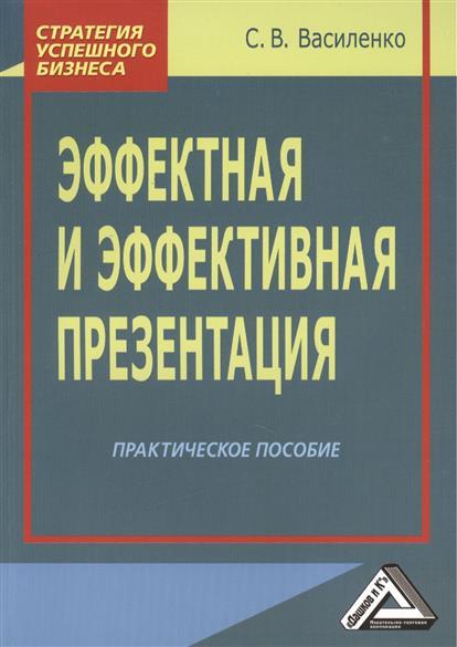 Эффектная и эффективная презентация. Практическое пособие. 2-е издание