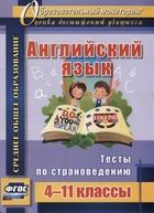 Английский язык. 4-11 классы. Тесты по страноведению