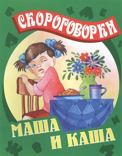 Маша и каша. Русские народные скороговорки