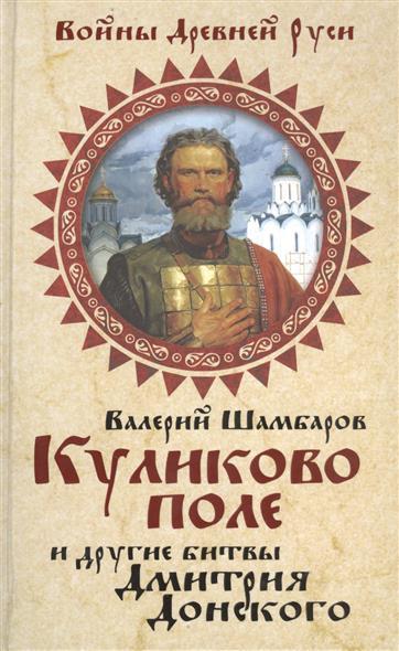Шамбаров В. Куликово поле и другие битвы Дмитрия Донского