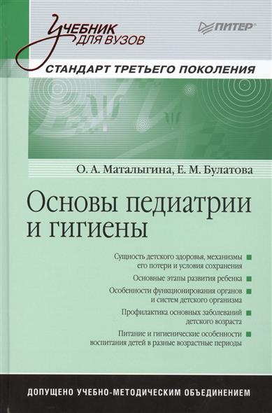 Маталыгина О., Булатова Е. Основы педиатрии и гигиены. Учебник основы гигиены учащихся