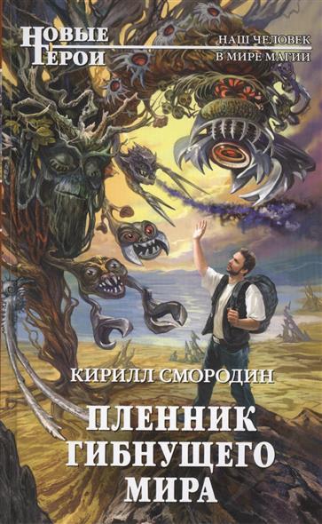Смородин К. Пленник гибнущего мира ISBN: 9785699710133 э выгодская алжирский пленник