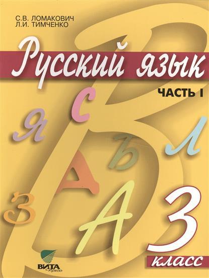 Ломакович С.: Русский язык. Учебник для 3 класса начальной школы. В 2-х частях. Часть 1. 10-е издание
