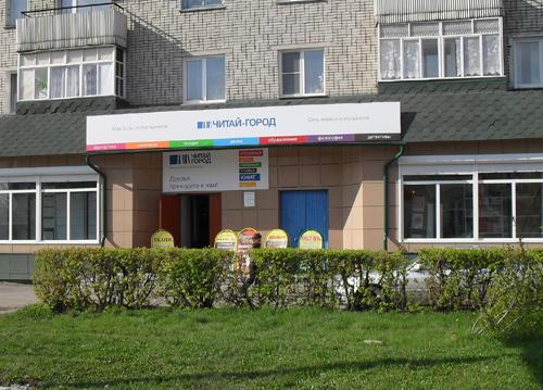 «Читай-город» в Куйбышеве